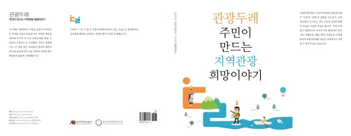 편집디자인_사례집